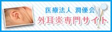 外耳炎専門サイト