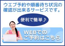 WEBでのご予約はこちら:ウエブ予約や順番待ち状況の確認が出来るサービスです。